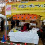 宇都宮餃子祭り 和商コーポレーション