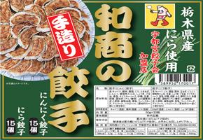 和商コーポレーションの「ニラ餃子」